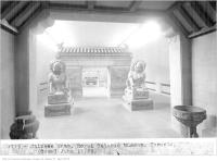 Historic photo from Thursday, July 13, 1933 - Chinese tomb, Royal Ontario Museum, Toronto in Royal Ontario Museum